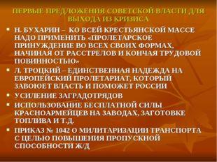 Н. БУХАРИН – КО ВСЕЙ КРЕСТЬЯНСКОЙ МАССЕ НАДО ПРИМЕНИТЬ «ПРОЛЕТАРСКОЕ ПРИНУЖДЕ