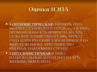 Оценки НЭПА 1.ОПТИМИСТИЧЕСКАЯ: УРОВЕНЬ 1913 г. БЫЛ ВОССТАНОВЛЕН В 1925/26 гг.