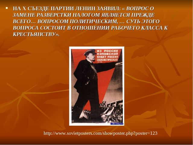 НА X СЪЕЗДЕ ПАРТИИ ЛЕНИН ЗАЯВИЛ: « ВОПРОС О ЗАМЕНЕ РАЗВЕРСТКИ НАЛОГОМ ЯВЛЯЕТС...