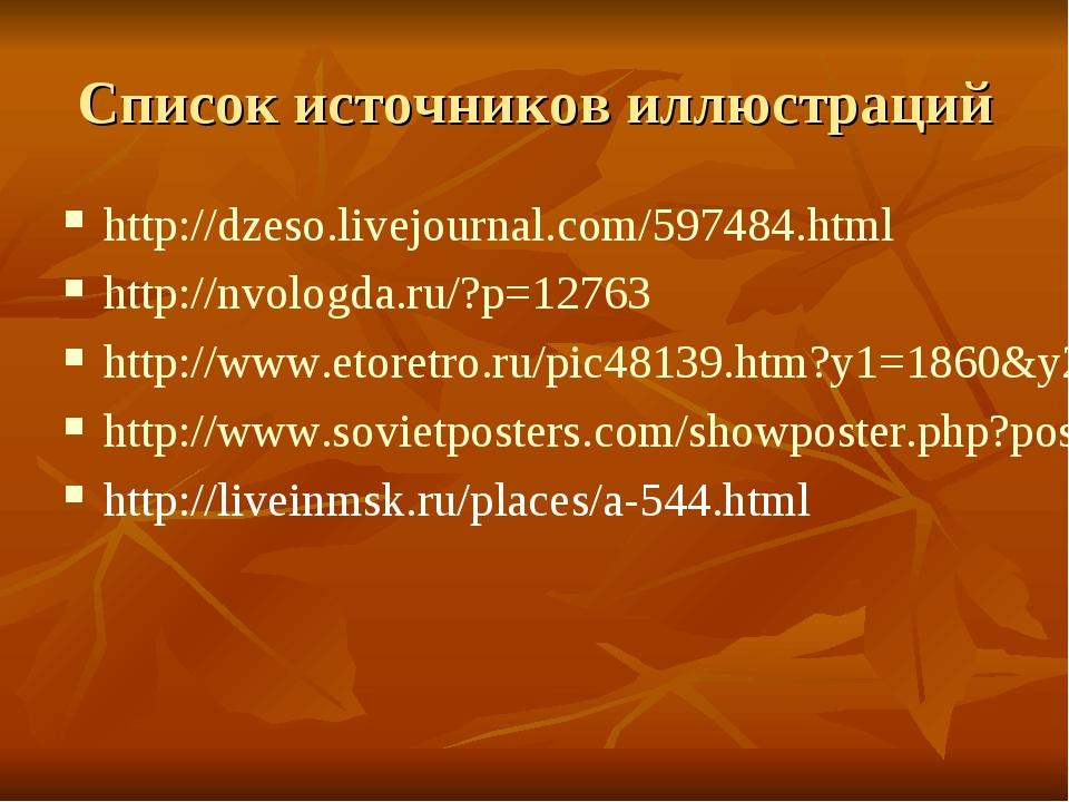 Список источников иллюстраций http://dzeso.livejournal.com/597484.html http:/...
