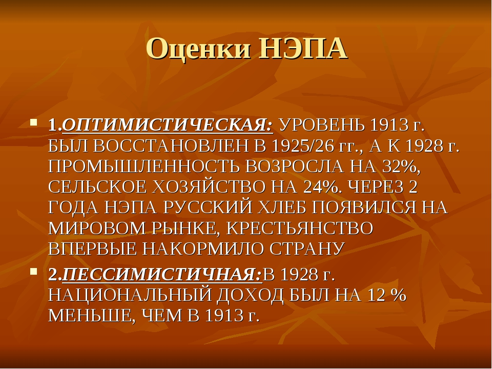 Оценки НЭПА 1.ОПТИМИСТИЧЕСКАЯ: УРОВЕНЬ 1913 г. БЫЛ ВОССТАНОВЛЕН В 1925/26 гг....