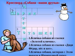 Кроссворд «Собаки –наши друзья» 1.Кличка собаки из сказки «Золотой ключик». 2