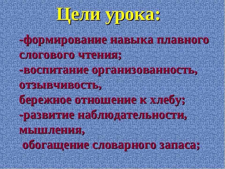 Цели урока: -формирование навыка плавного слогового чтения; -воспитание орган...
