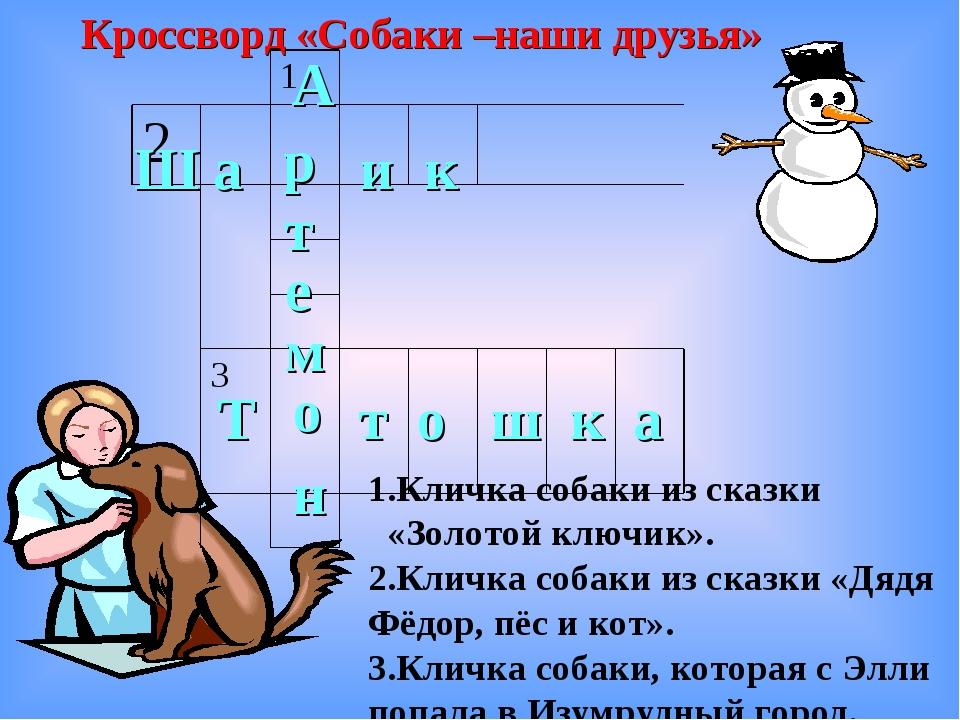 Кроссворд «Собаки –наши друзья» 1.Кличка собаки из сказки «Золотой ключик». 2...