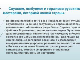 Слушаем, любуемся и гордимся русскими мастерами, историей нашей страны. Во в