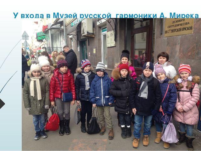 У входа в Музей русской гармоники А. Мирека