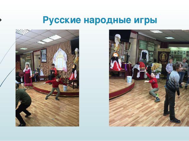 Русские народные игры