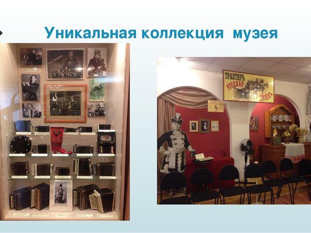 Уникальная коллекция музея
