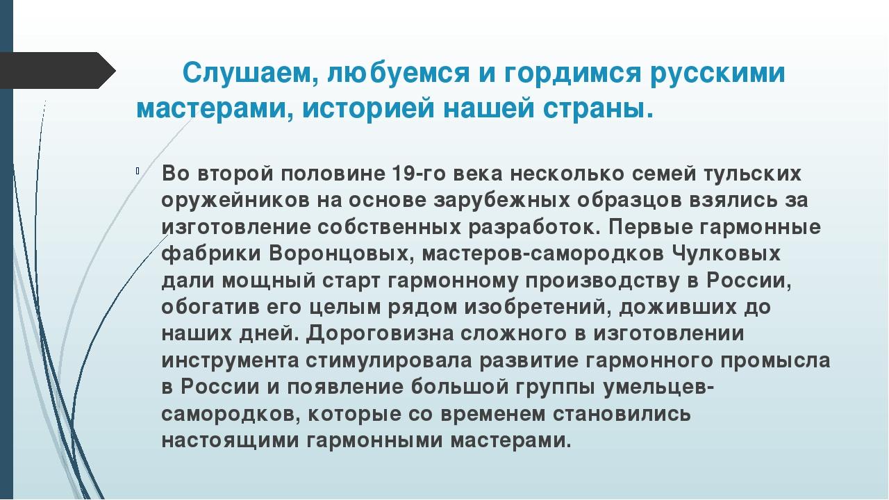 Слушаем, любуемся и гордимся русскими мастерами, историей нашей страны. Во в...