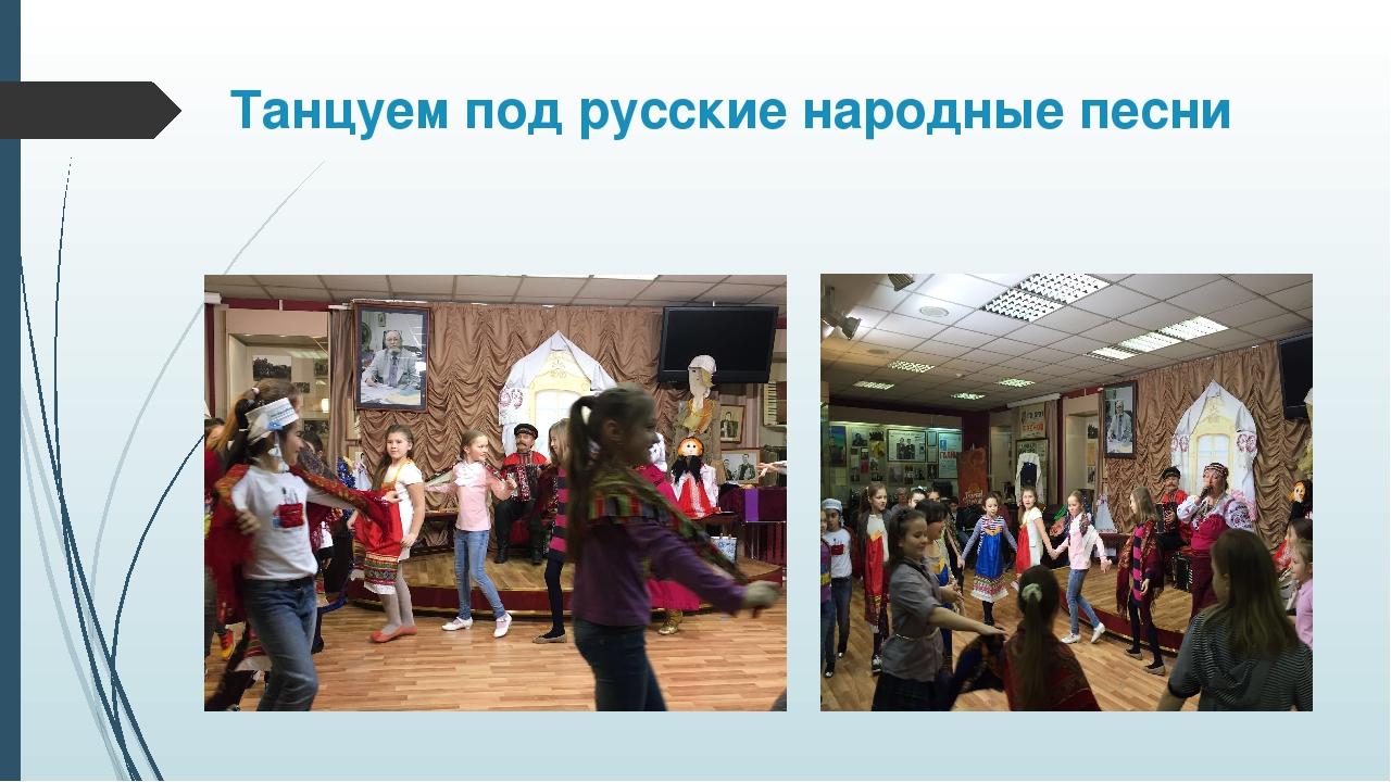 Танцуем под русские народные песни