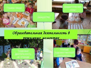 Образовательная деятельность в режимных моментах Прием пищи Дежурство Трудова