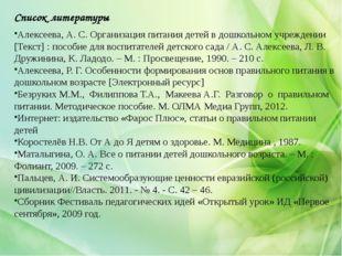 Список литературы Алексеева, А. С. Организация питания детей в дошкольном учр