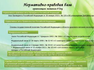 Нормативно-правовая база организации питания в доу Указ Президента Российской
