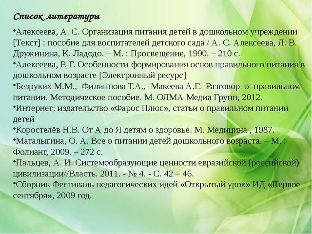 Список литературы Алексеева, А. С. Организация питания детей в дошкольном учр...