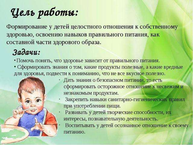 Цель работы: Задачи: Формирование у детей целостного отношения к собственному...