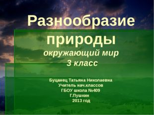 Разнообразие природы окружающий мир 3 класс Буцанец Татьяна Николаевна Учител