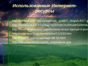 Использованные Интернет-ресурсы http://content.foto.mail.ru/mail/lady_gold67/