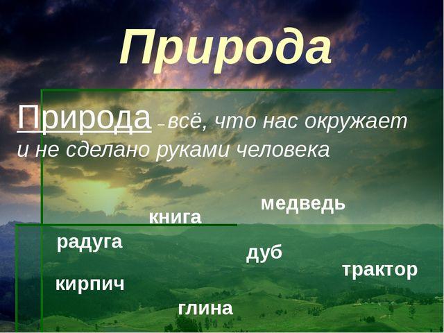 Природа Природа – всё, что нас окружает и не сделано руками человека радуга к...