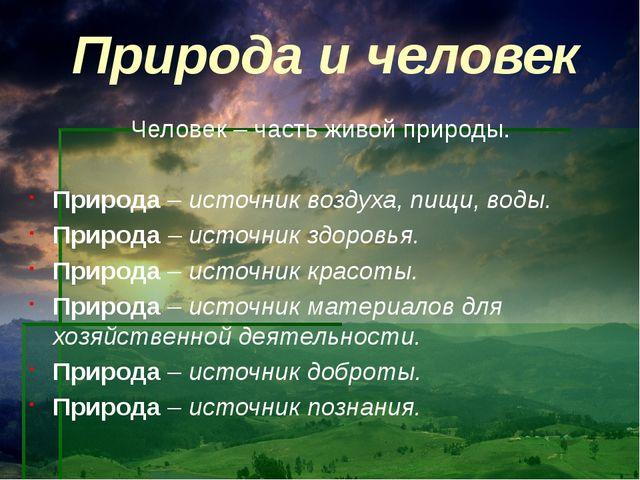 Природа и человек Человек – часть живой природы. Природа – источник воздуха,...