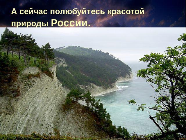 А сейчас полюбуйтесь красотой природы России.