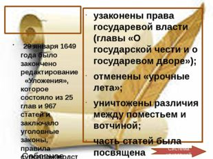 Соборное «Уложение» 1649 г. узаконены права государевой власти (главы «О гос