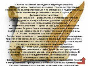 О финале «медного бунта» нам известно из описаний современника Г.Котошихина: