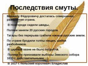 Последствия смуты. Михаилу Фёдоровичу досталась совершенно разорённая страна.