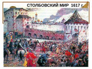 СТОЛБОВСКИЙ МИР 1617 г. Шведы возвратили Новгород, но русское правительство
