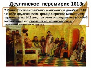 С Речью Посполитой было заключено в декабре 1618 г. в селе Деулине (близ Трои
