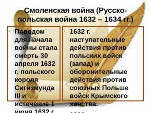 Смоленская война (Русско-польская война 1632 – 1634 гг.) Поводом для начала в