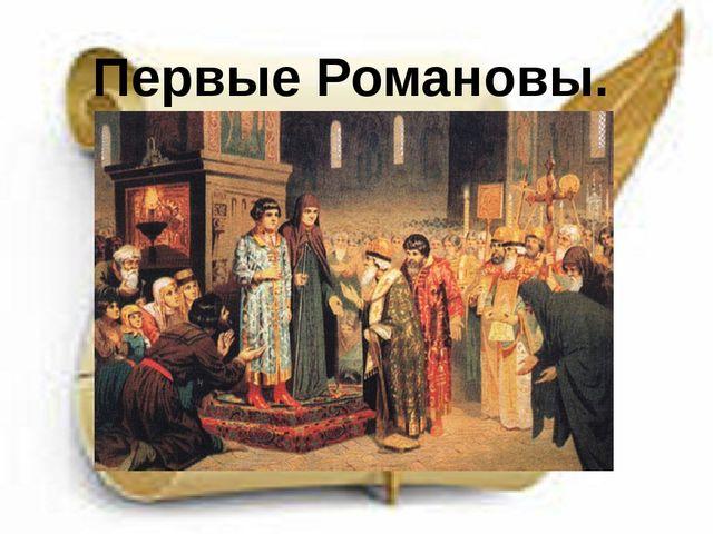 К первым Романовым историки относят Михаила Фёдоровича (1613 - 1645 гг.) и ег...