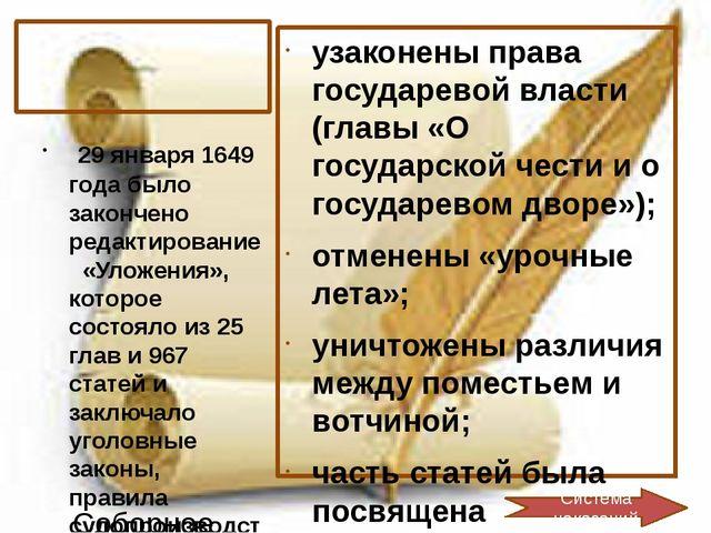 Соборное «Уложение» 1649 г. узаконены права государевой власти (главы «О гос...