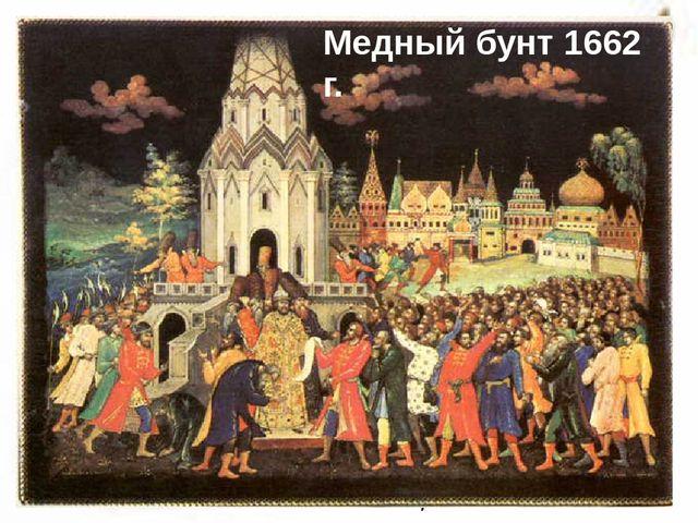 Денежная реформа. В 1654 г. правительство Алексея Михайловича решило выпустит...