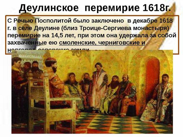 С Речью Посполитой было заключено в декабре 1618 г. в селе Деулине (близ Трои...