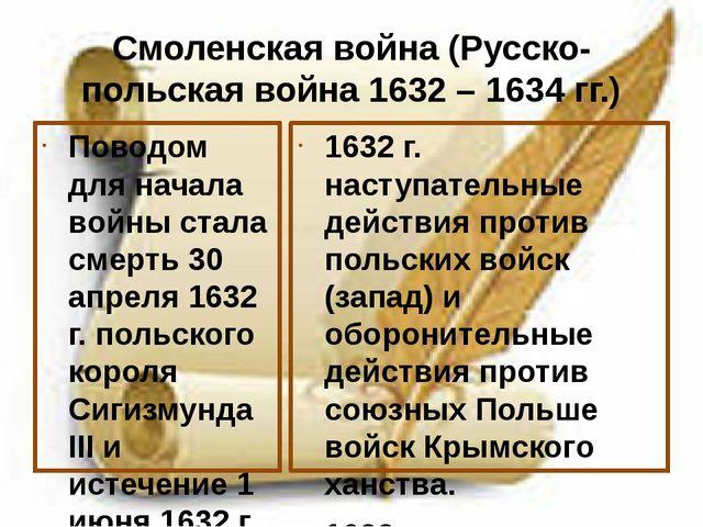 Смоленская война (Русско-польская война 1632 – 1634 гг.) Поводом для начала в...