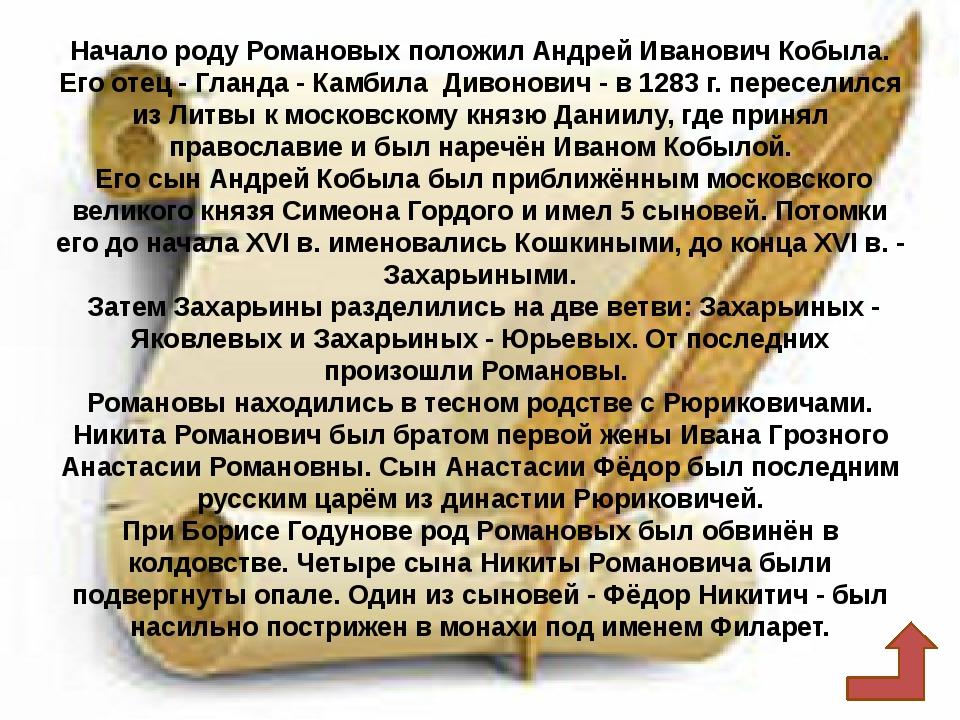 Начало роду Романовых положил Андрей Иванович Кобыла. Его отец - Гланда - Кам...