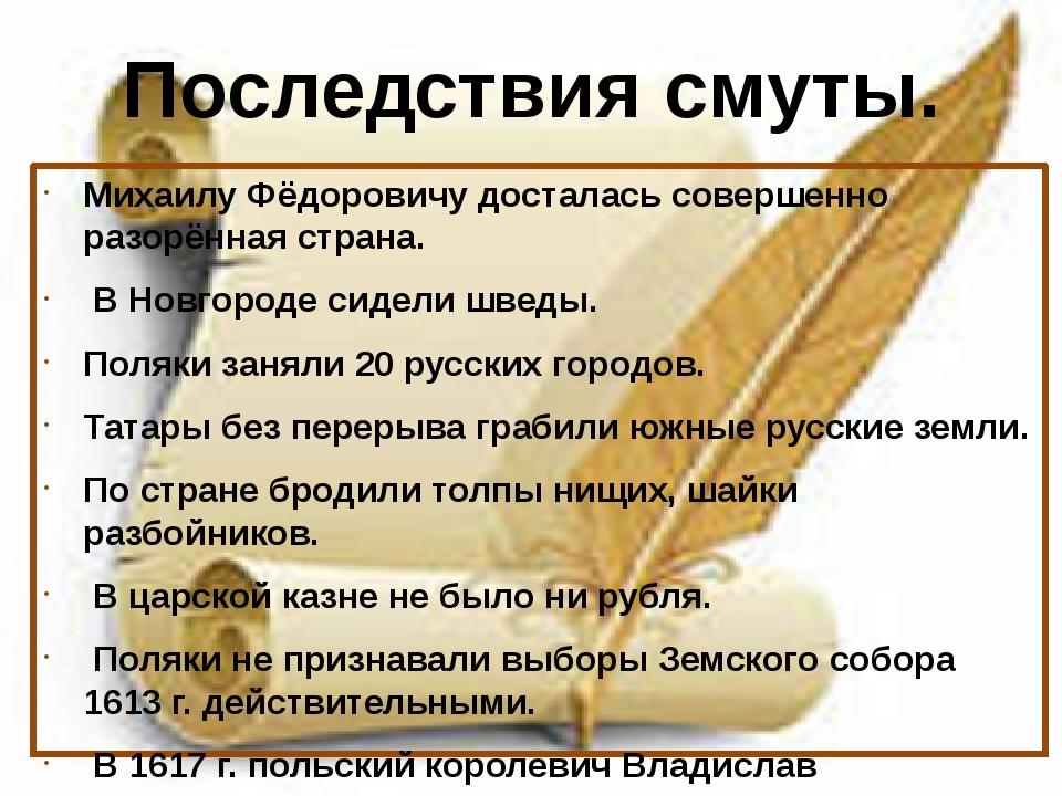 Последствия смуты. Михаилу Фёдоровичу досталась совершенно разорённая страна....