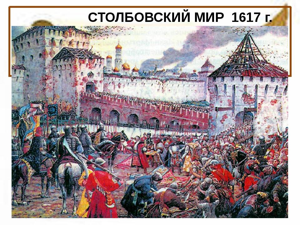 СТОЛБОВСКИЙ МИР 1617 г. Шведы возвратили Новгород, но русское правительство...
