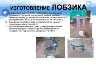 Собираем основание электро-лобзика взяв за основу ножки-подставки от списанно