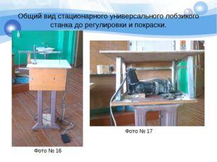 Общий вид стационарного универсального лобзикого станка до регулировки и покр