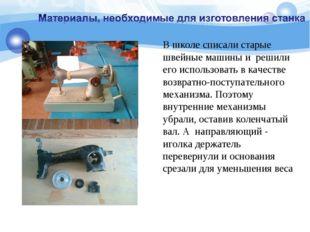 В школе списали старые швейные машины и решили его использовать в качестве во