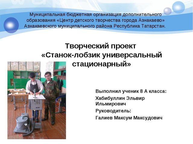 Муниципальная бюджетная организация дополнительного образования «Центр детско...