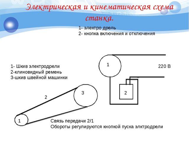Электрическая и кинематическая схема станка. 1 2 220 В 1- электро дрель 2- кн...