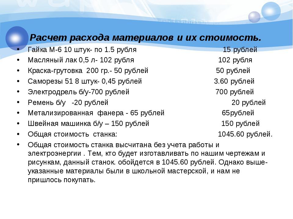Расчет расхода материалов и их стоимость. Гайка М-6 10 штук- по 1.5 рубля 15...