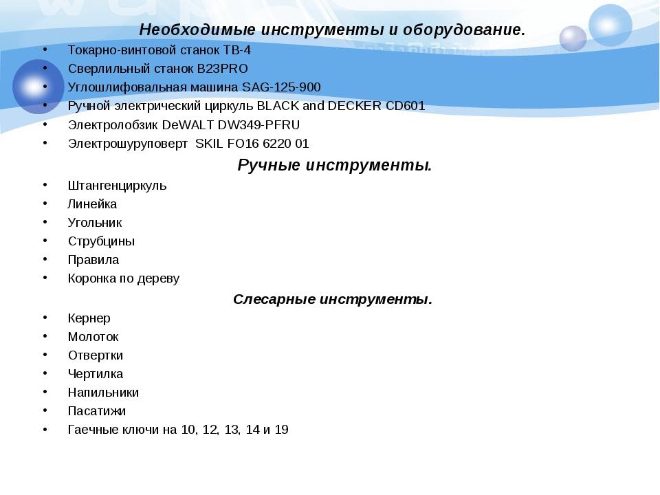 Необходимые инструменты и оборудование. Токарно-винтовой станок ТВ-4 Сверлиль...