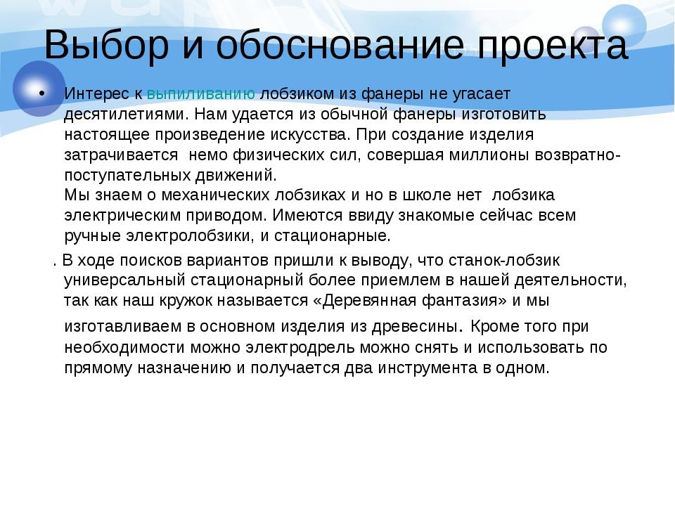 Выбор и обоснование проекта Интерес квыпиливаниюлобзиком из фанеры не угаса...