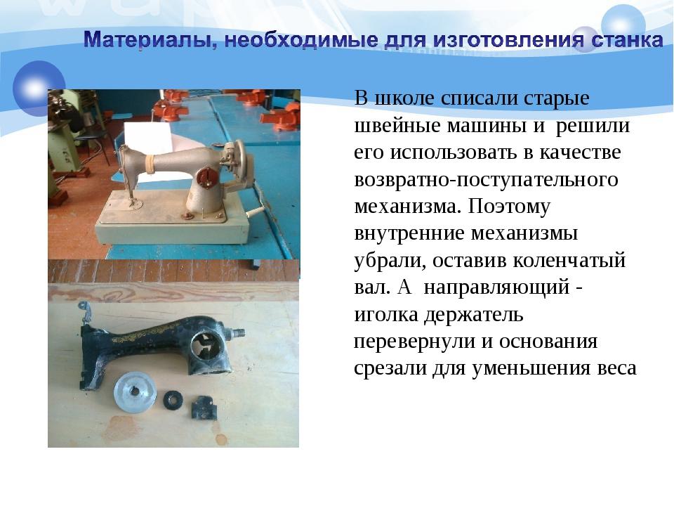 В школе списали старые швейные машины и решили его использовать в качестве во...