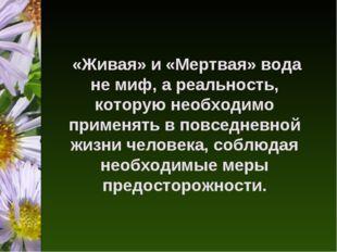 «Живая» и «Мертвая» вода не миф, а реальность, которую необходимо применять