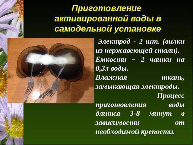 Приготовление активированной воды в самодельной установке Электрод - 2 шт. (в...