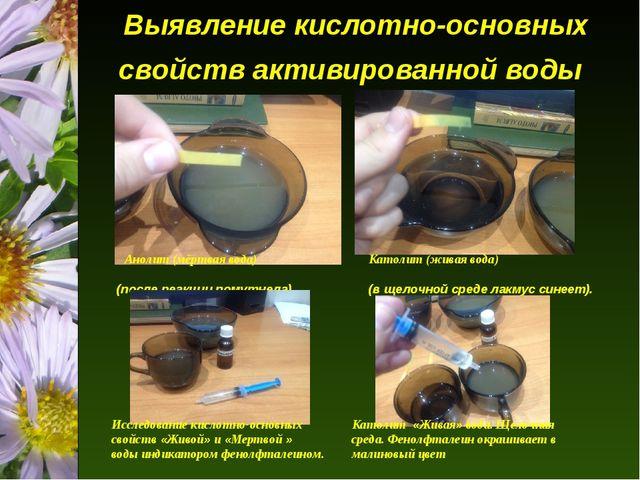 Выявление кислотно-основных свойств активированной воды Анолит (мёртвая вода)...